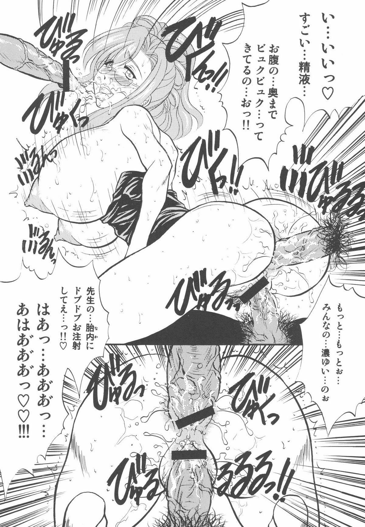 Megane no Sensei ha Suki Desuka? 37