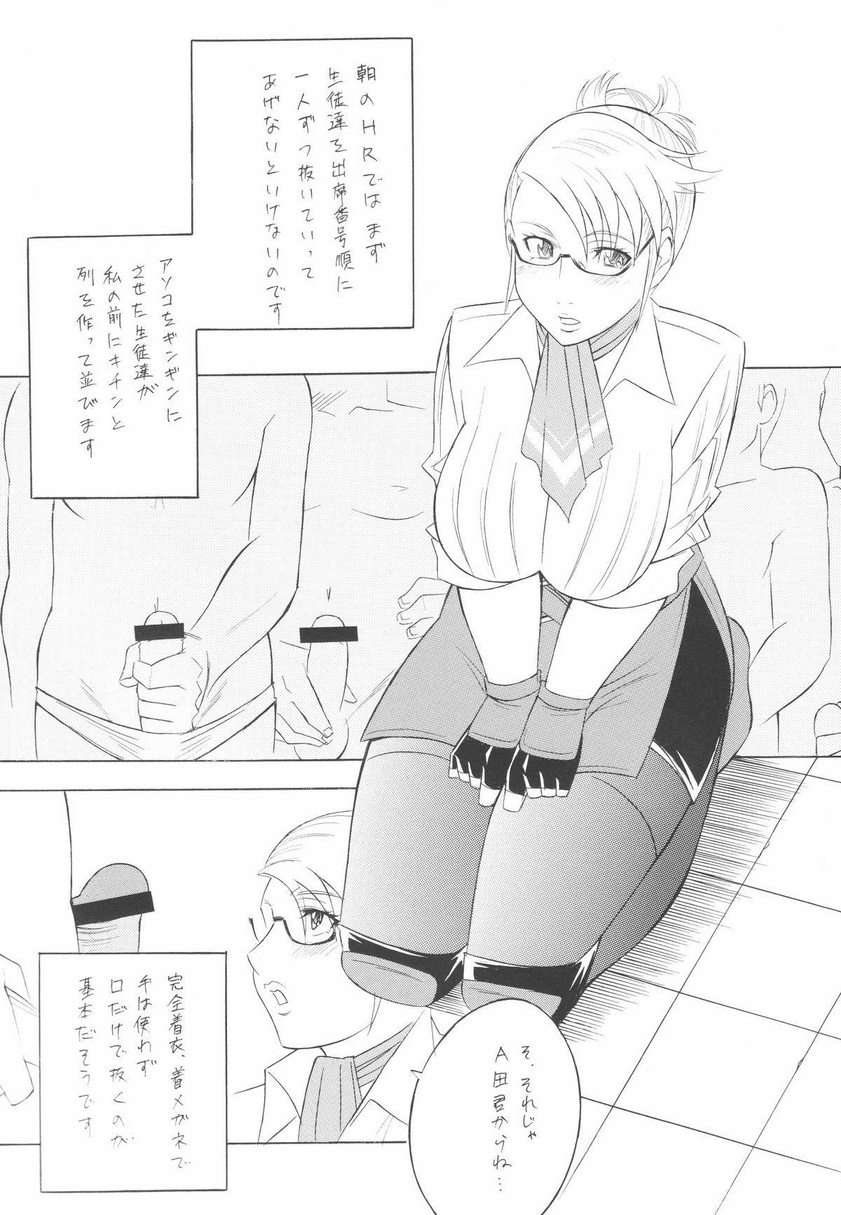 Megane no Sensei ha Suki Desuka? 47