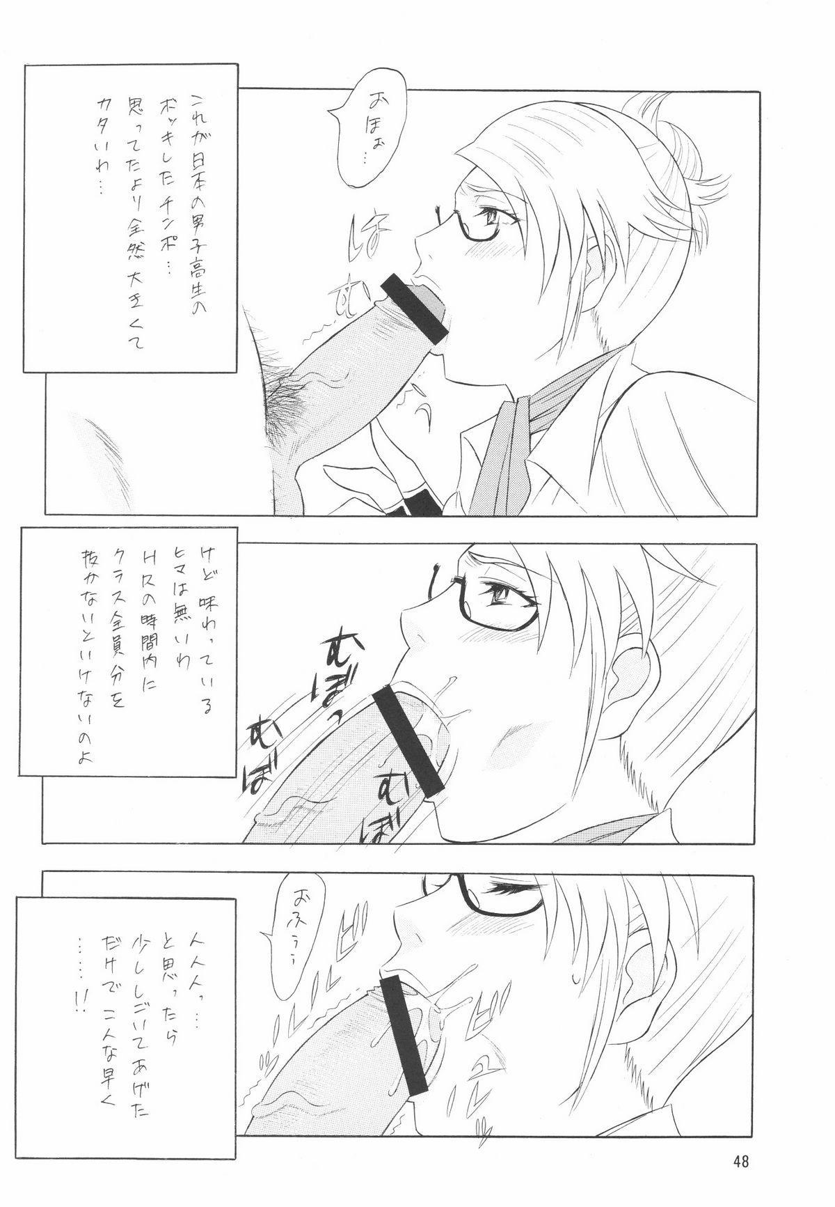 Megane no Sensei ha Suki Desuka? 48