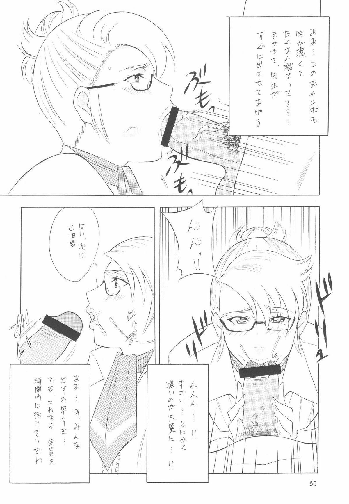 Megane no Sensei ha Suki Desuka? 50