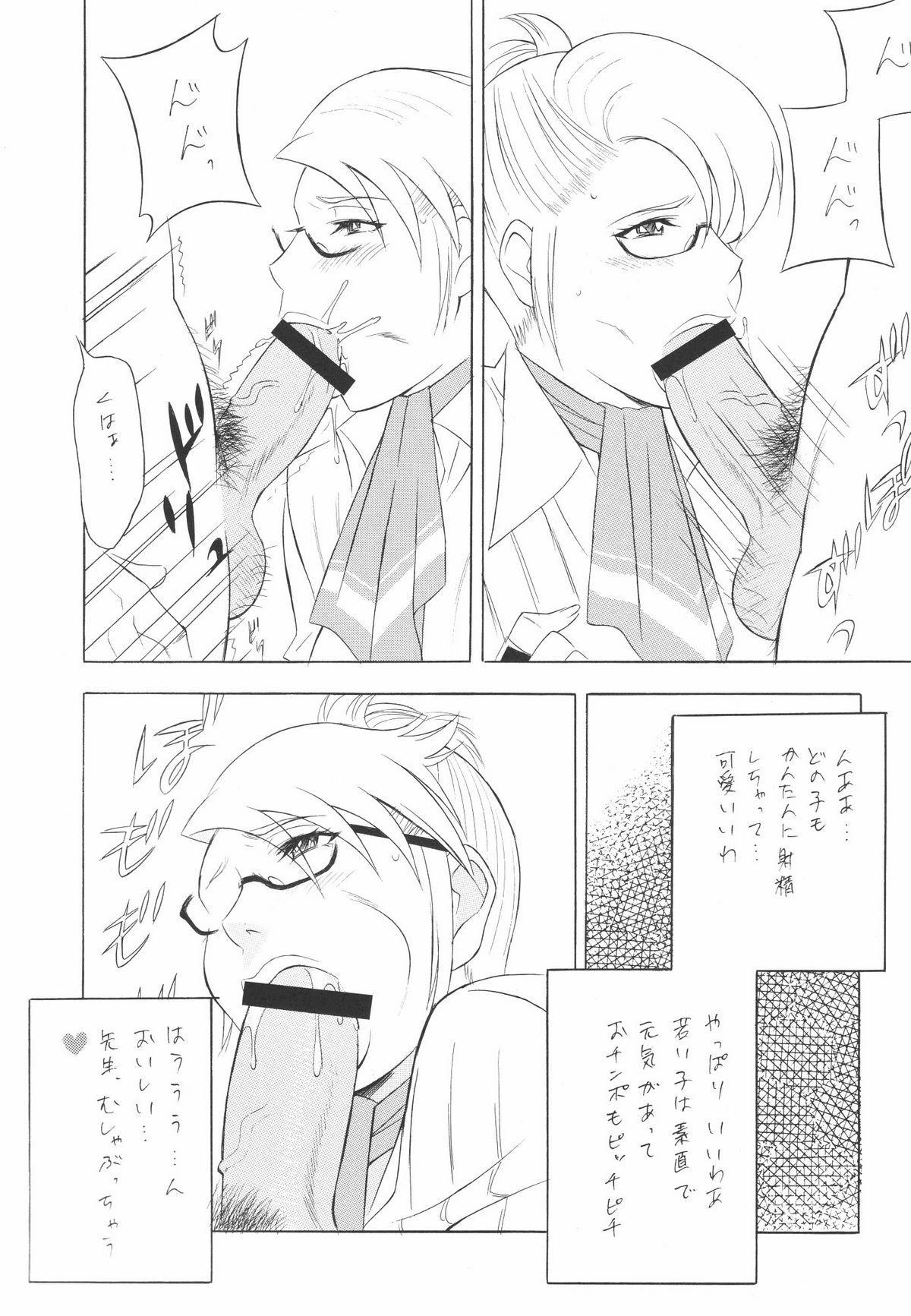 Megane no Sensei ha Suki Desuka? 51