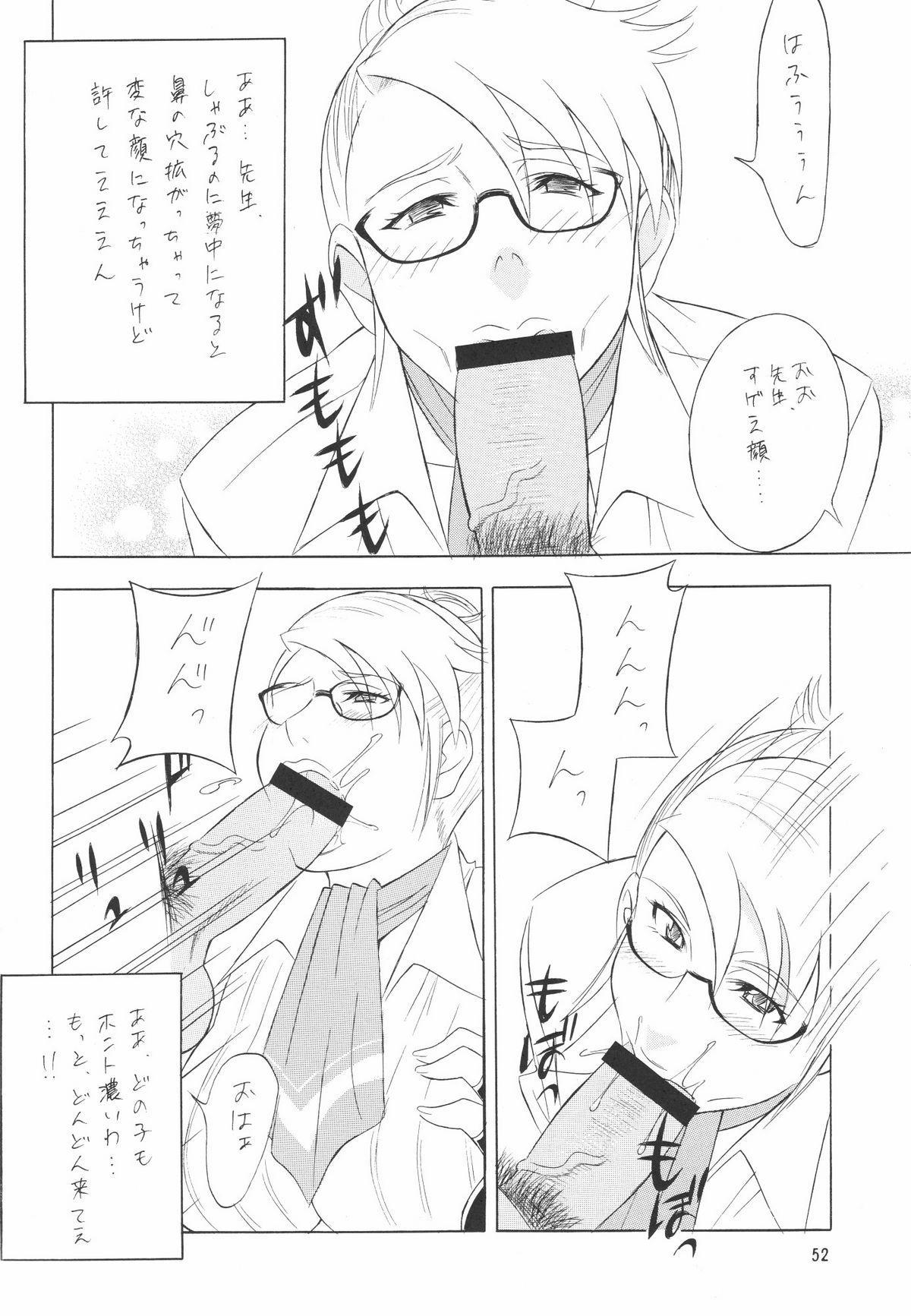 Megane no Sensei ha Suki Desuka? 52