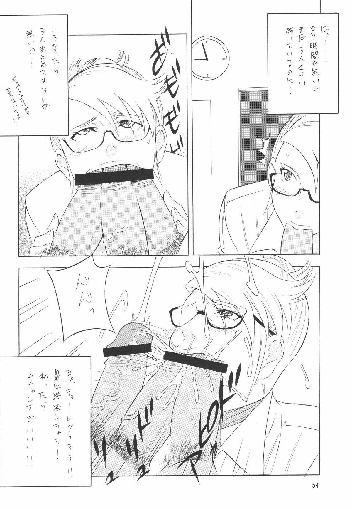 Megane no Sensei ha Suki Desuka? 54