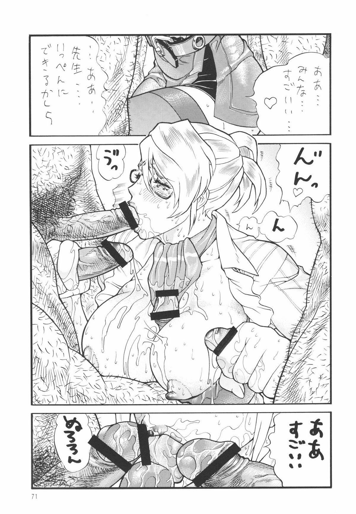 Megane no Sensei ha Suki Desuka? 71
