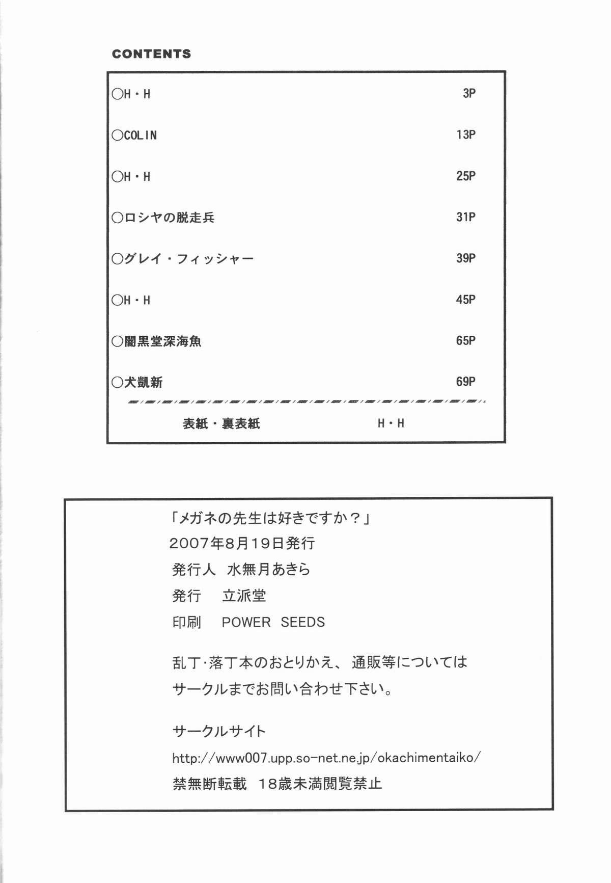 Megane no Sensei ha Suki Desuka? 74