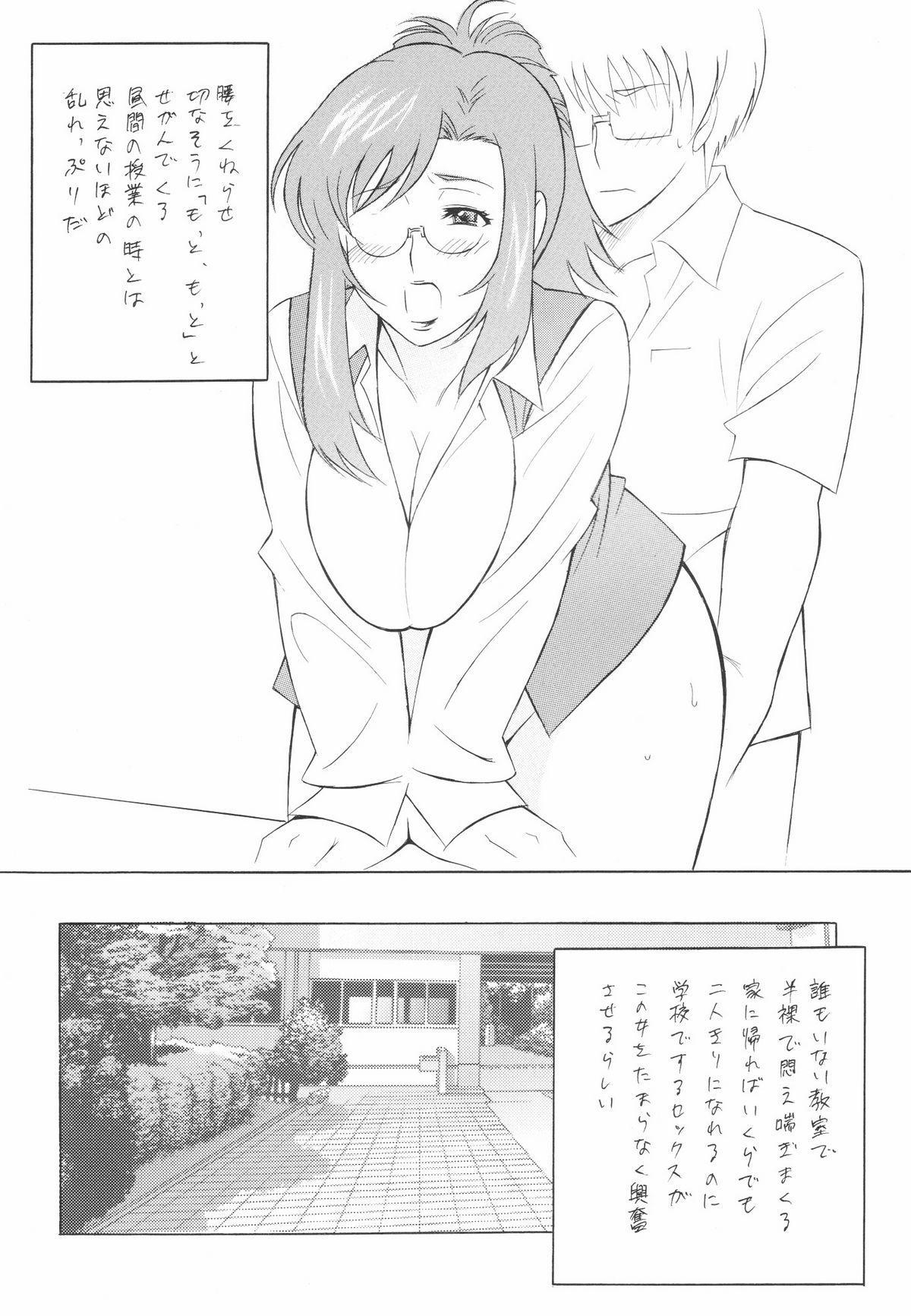 Megane no Sensei ha Suki Desuka? 8