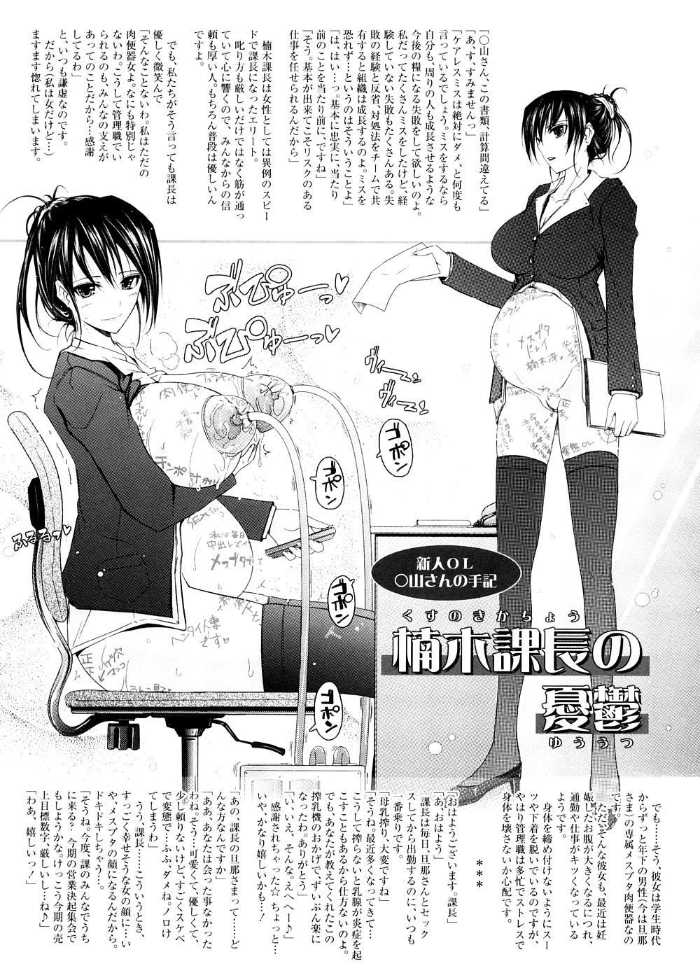 Kimi no Hitomi ni Koishiteru 217