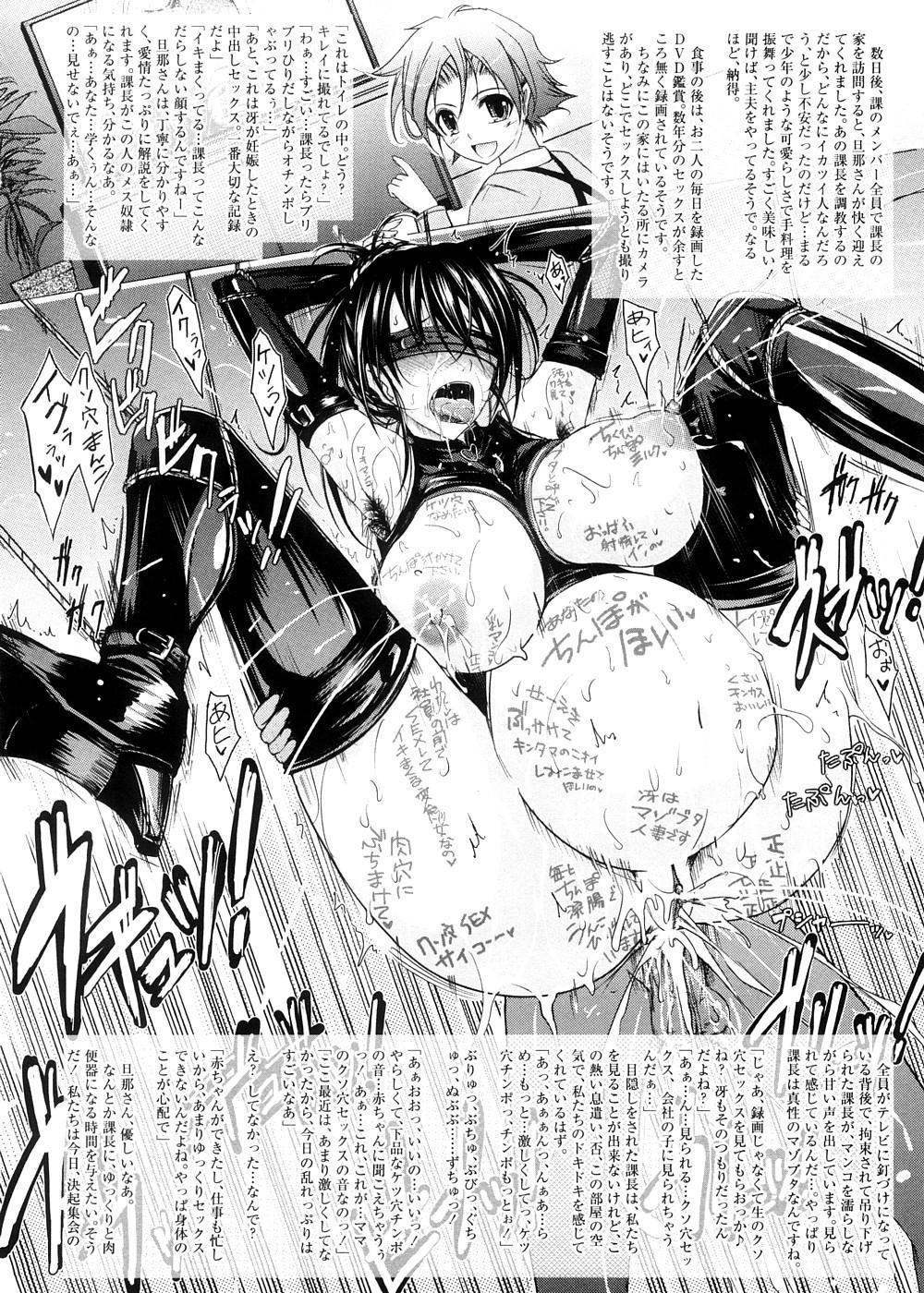 Kimi no Hitomi ni Koishiteru 218