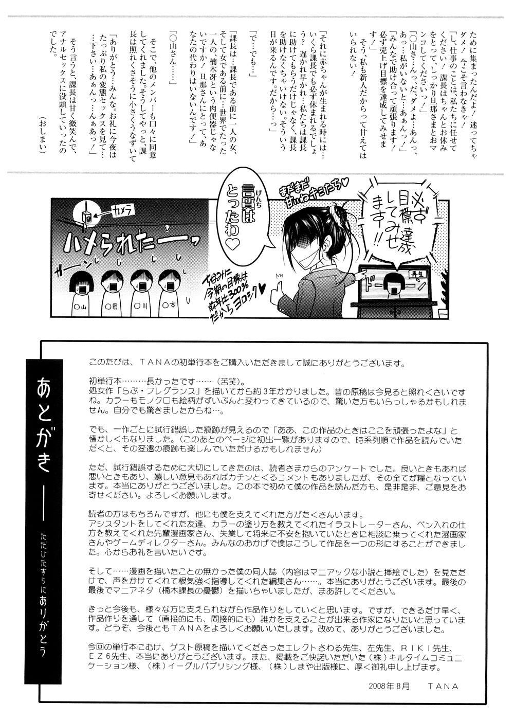 Kimi no Hitomi ni Koishiteru 219