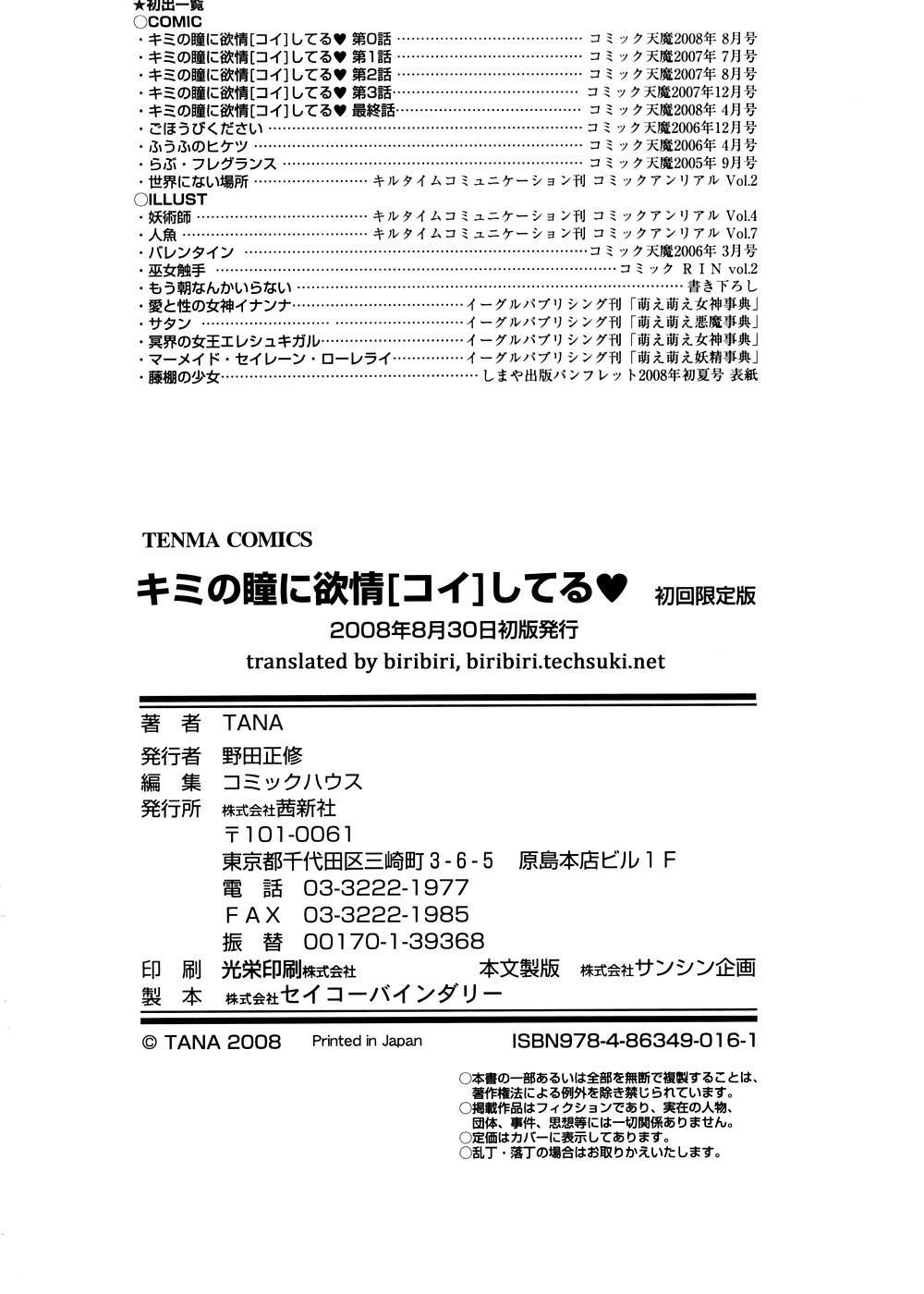 Kimi no Hitomi ni Koishiteru 220