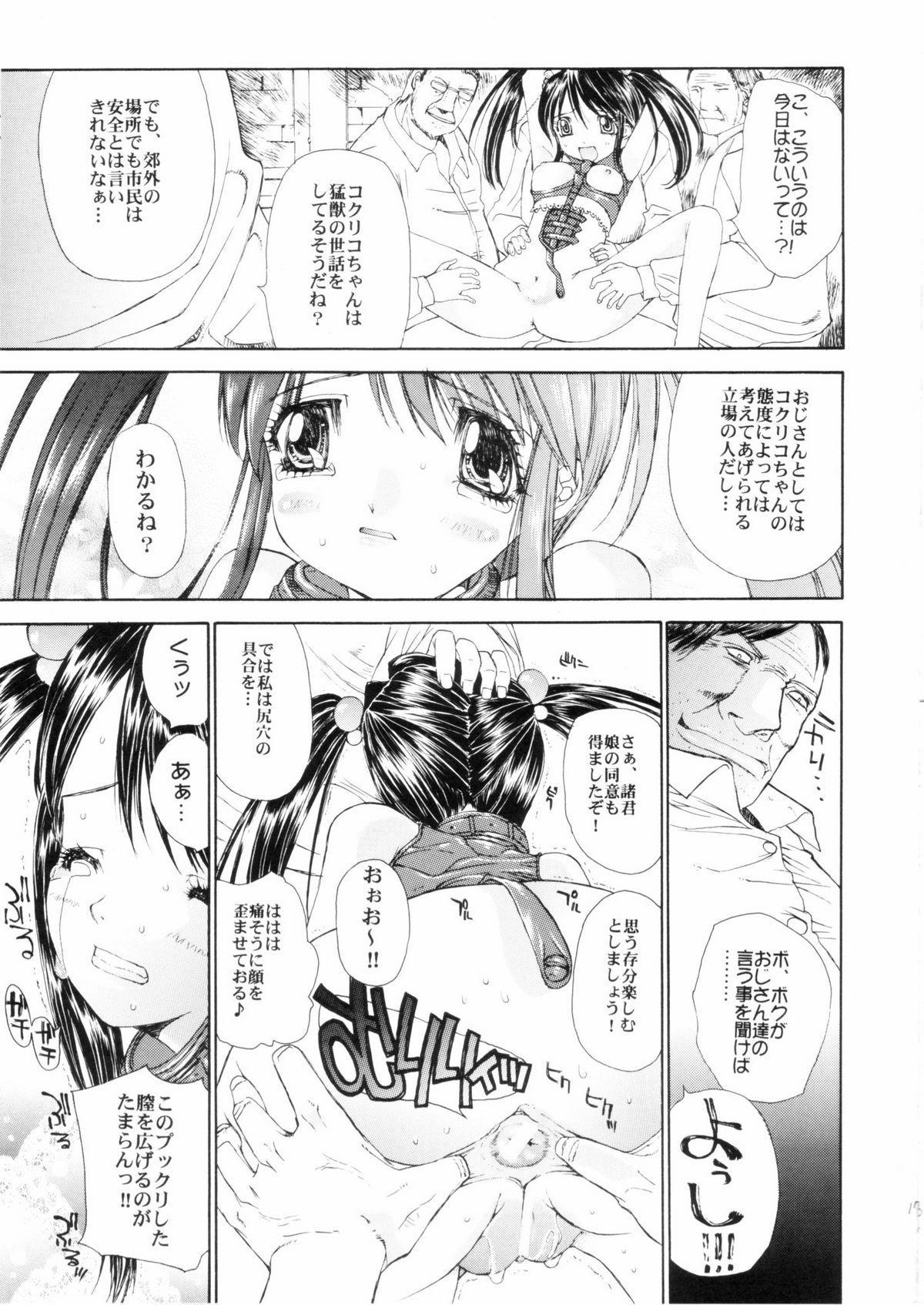 Zoku Tennen Shoujo 15