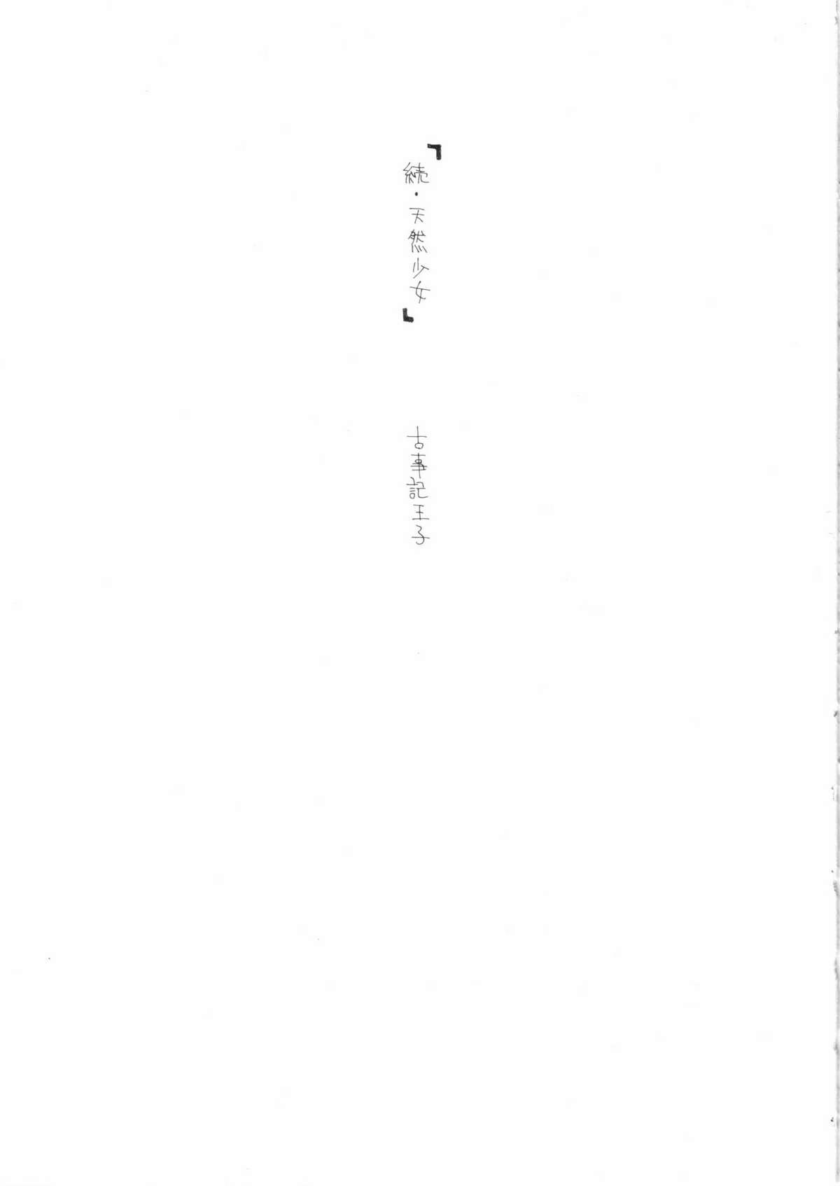 Zoku Tennen Shoujo 1