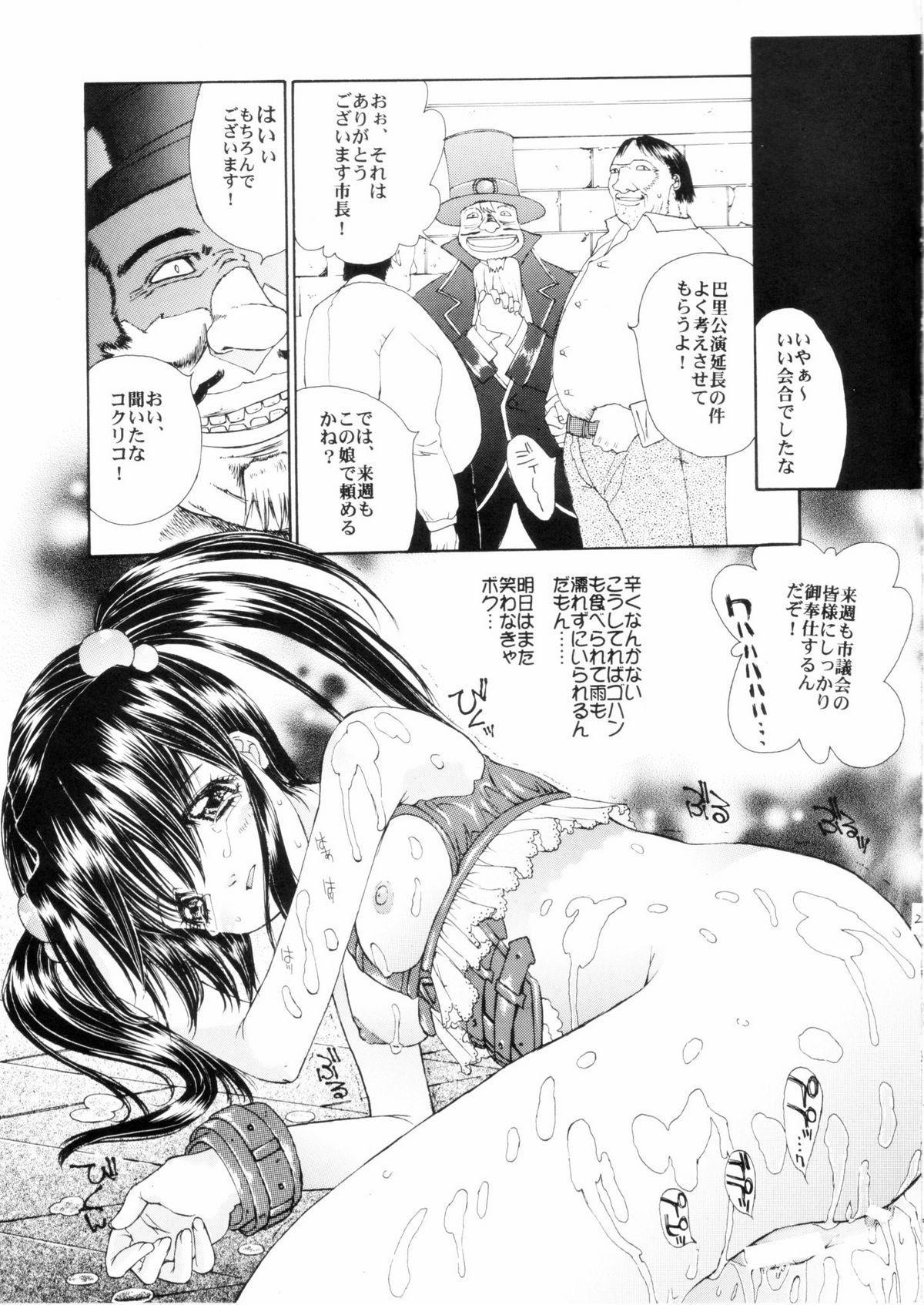 Zoku Tennen Shoujo 19