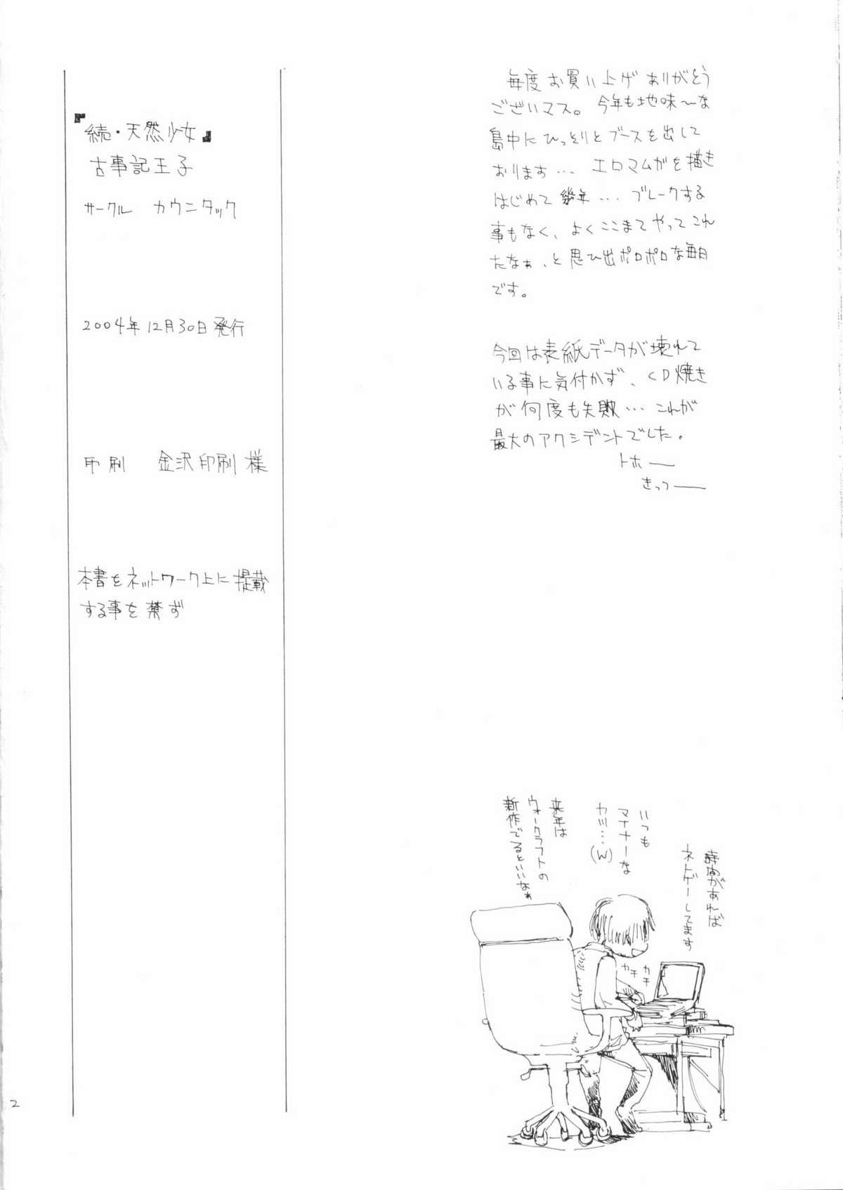 Zoku Tennen Shoujo 20