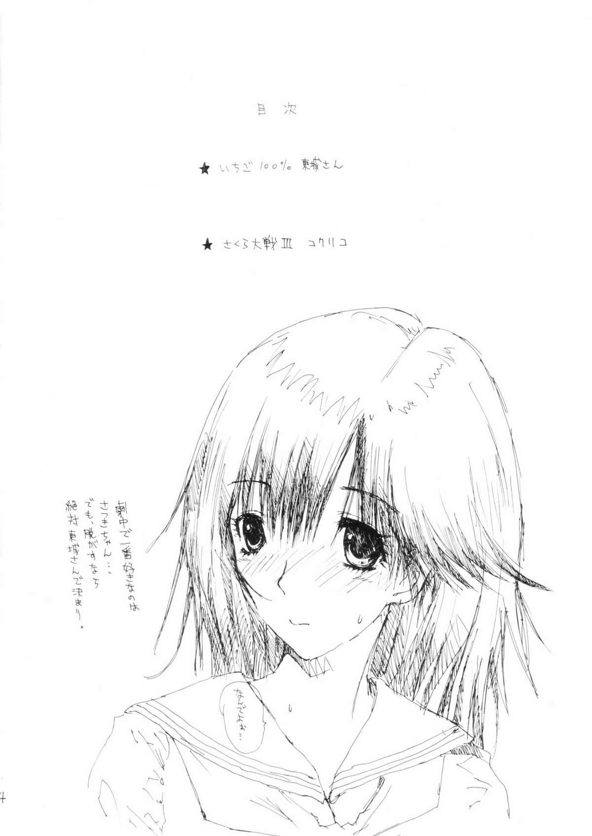 Zoku Tennen Shoujo 2