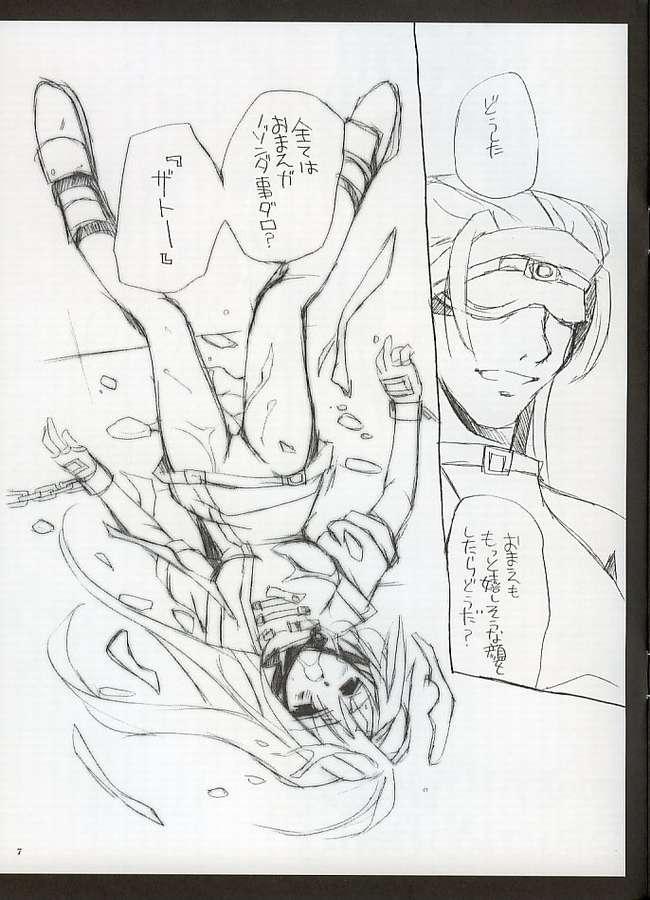 Is Millia-san Fast 6