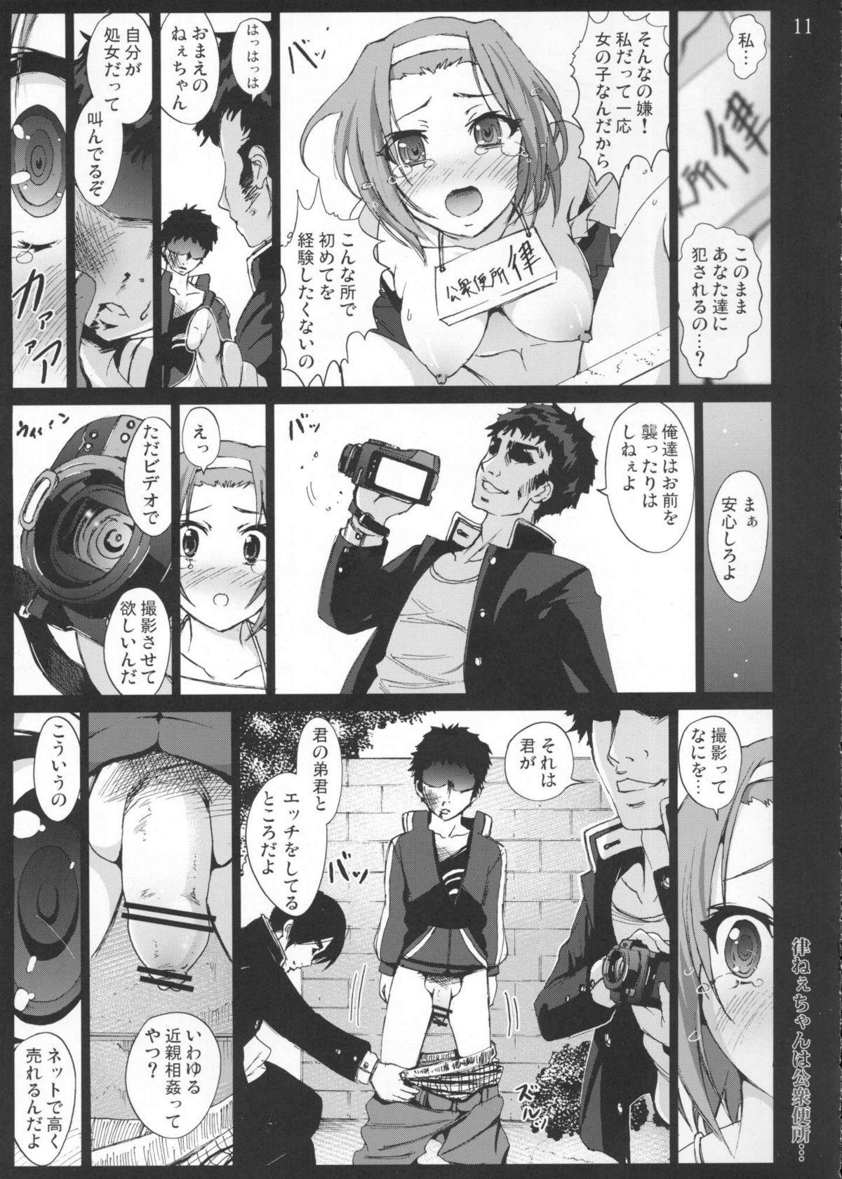 Ritsu-neechan wa Koushuu Benjo... 9