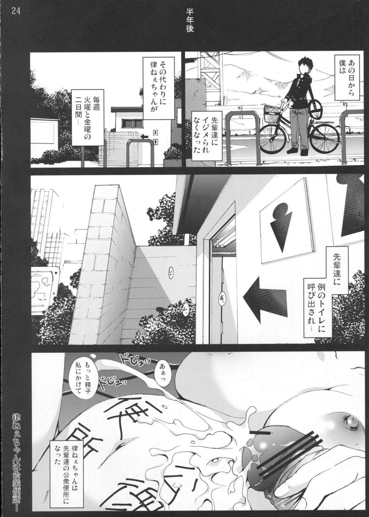 Ritsu-neechan wa Koushuu Benjo... 22