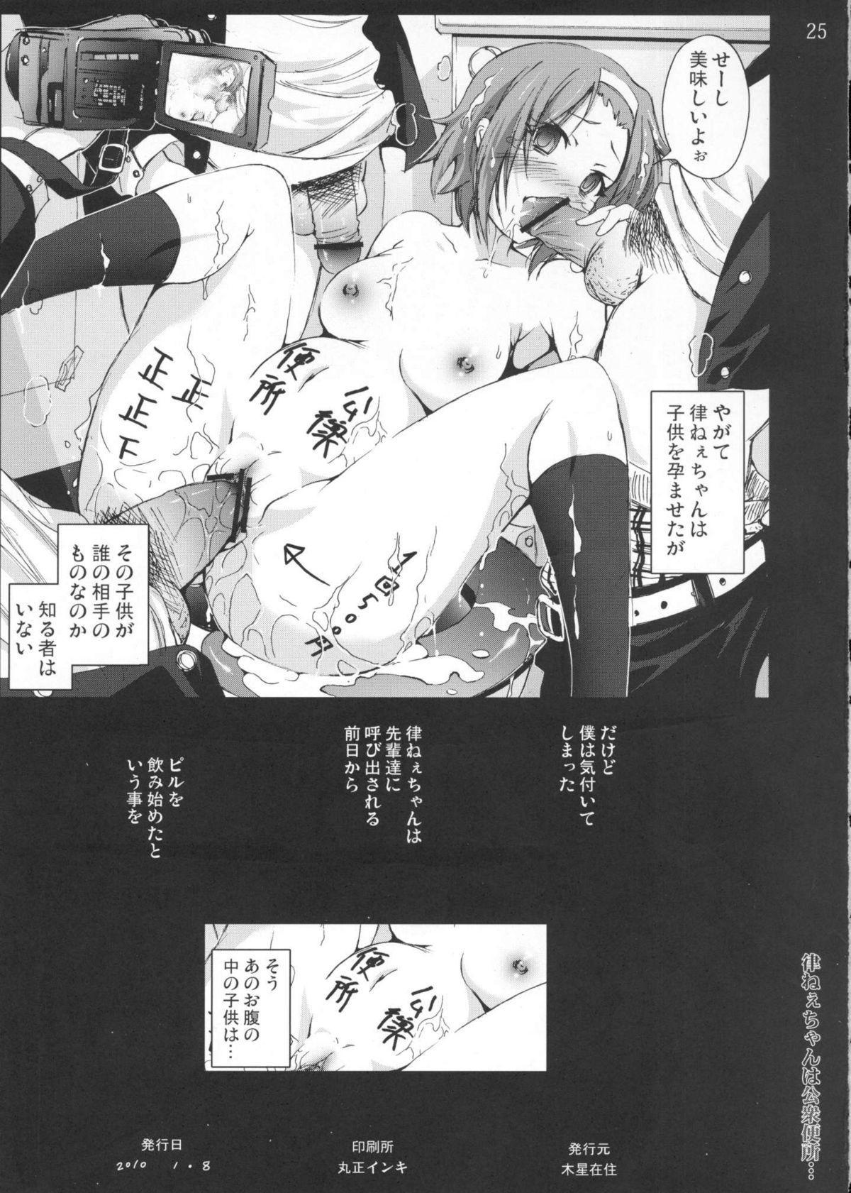 Ritsu-neechan wa Koushuu Benjo... 23