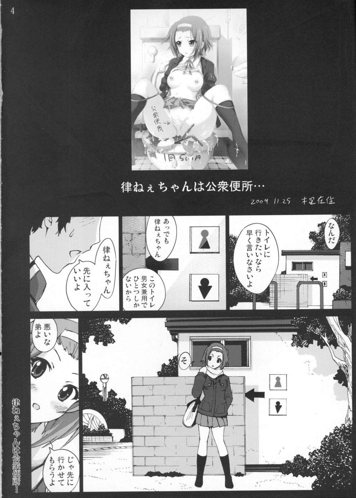 Ritsu-neechan wa Koushuu Benjo... 2