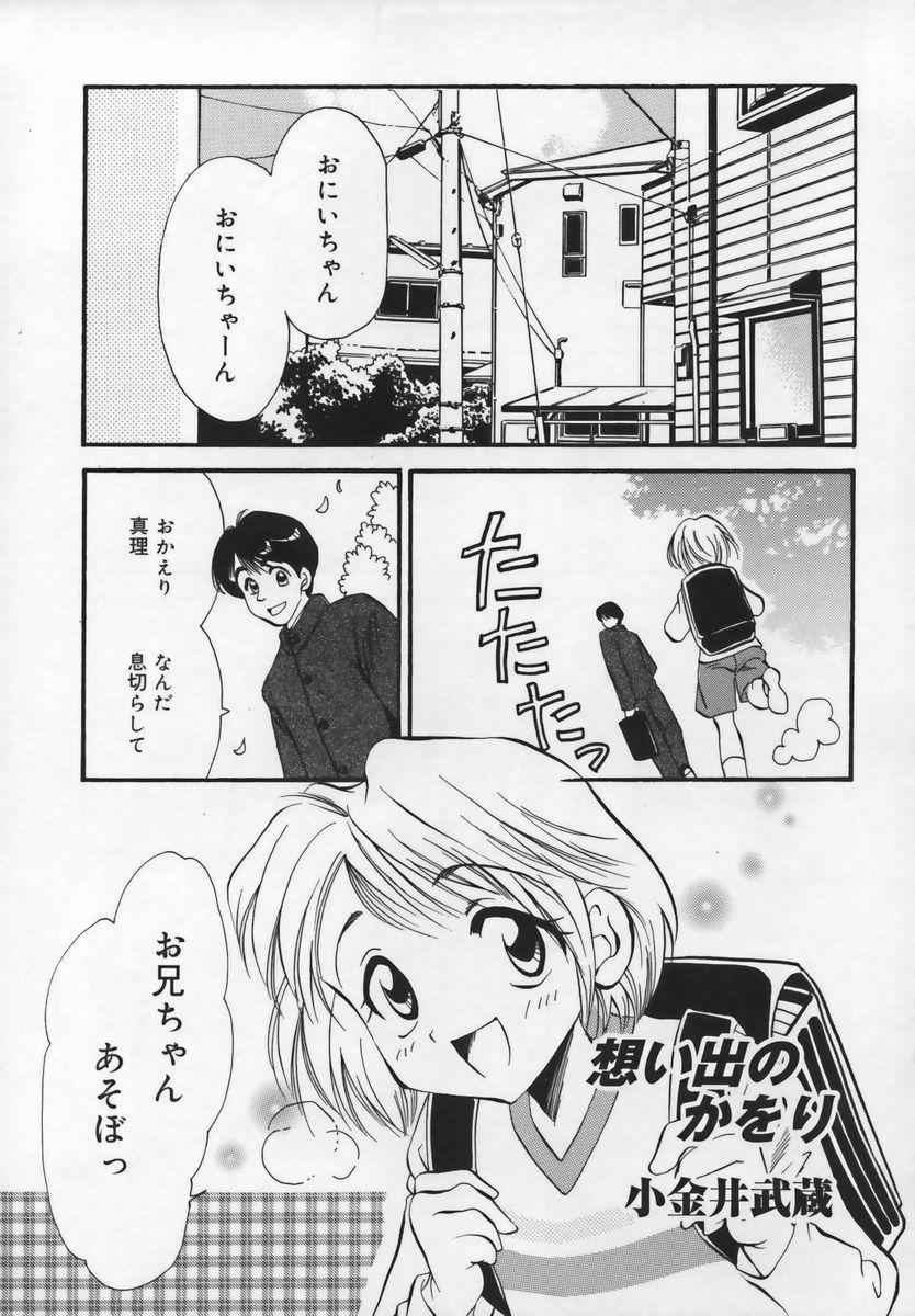 Shuukan Atashi no Oniichan 100