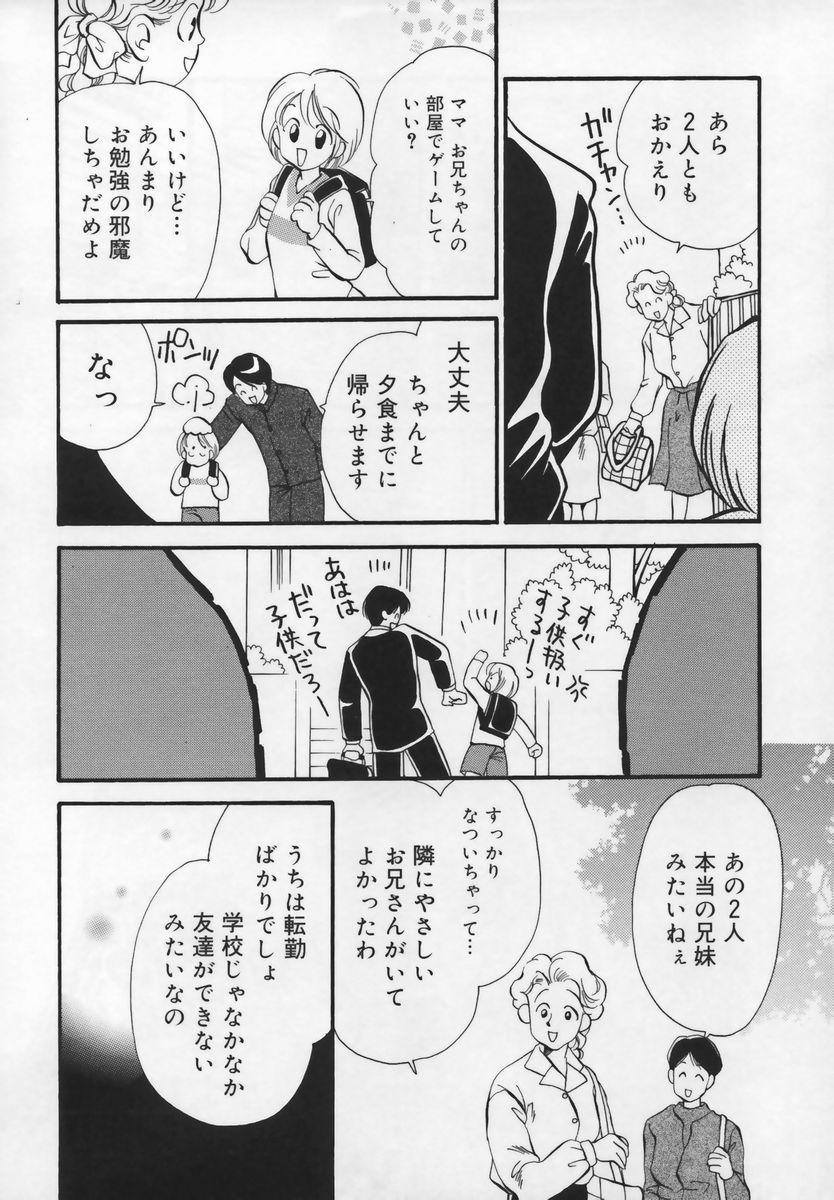 Shuukan Atashi no Oniichan 101