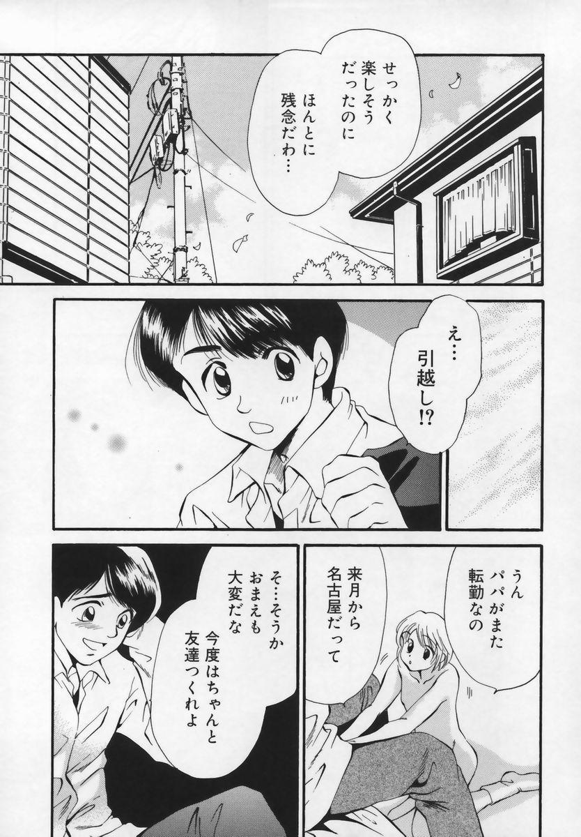 Shuukan Atashi no Oniichan 102