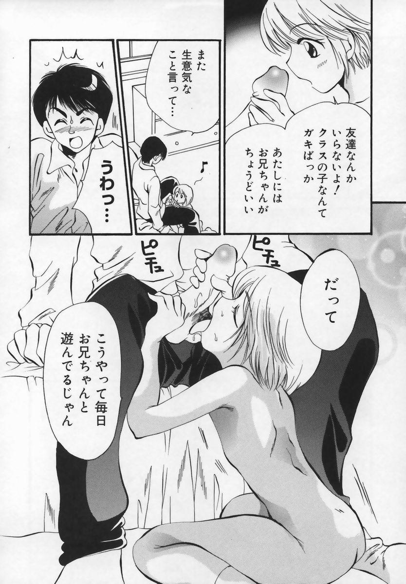 Shuukan Atashi no Oniichan 103