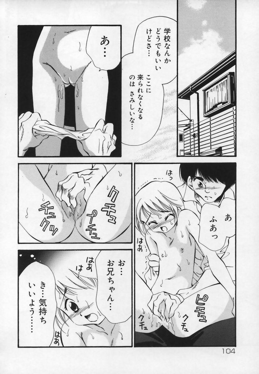 Shuukan Atashi no Oniichan 105