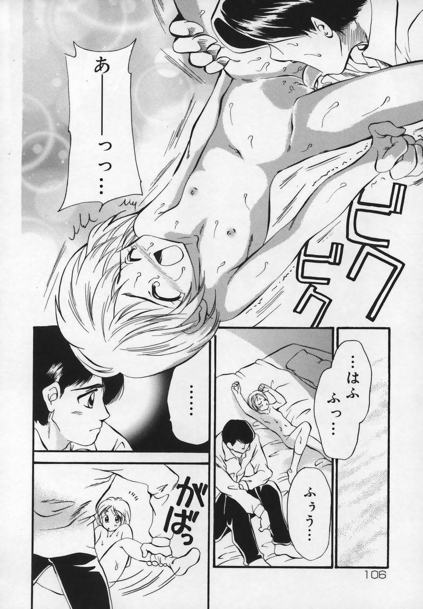 Shuukan Atashi no Oniichan 107