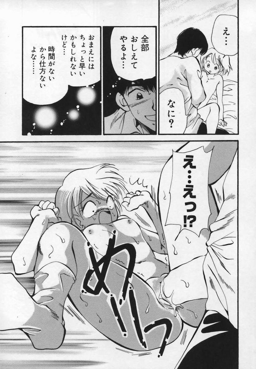 Shuukan Atashi no Oniichan 108