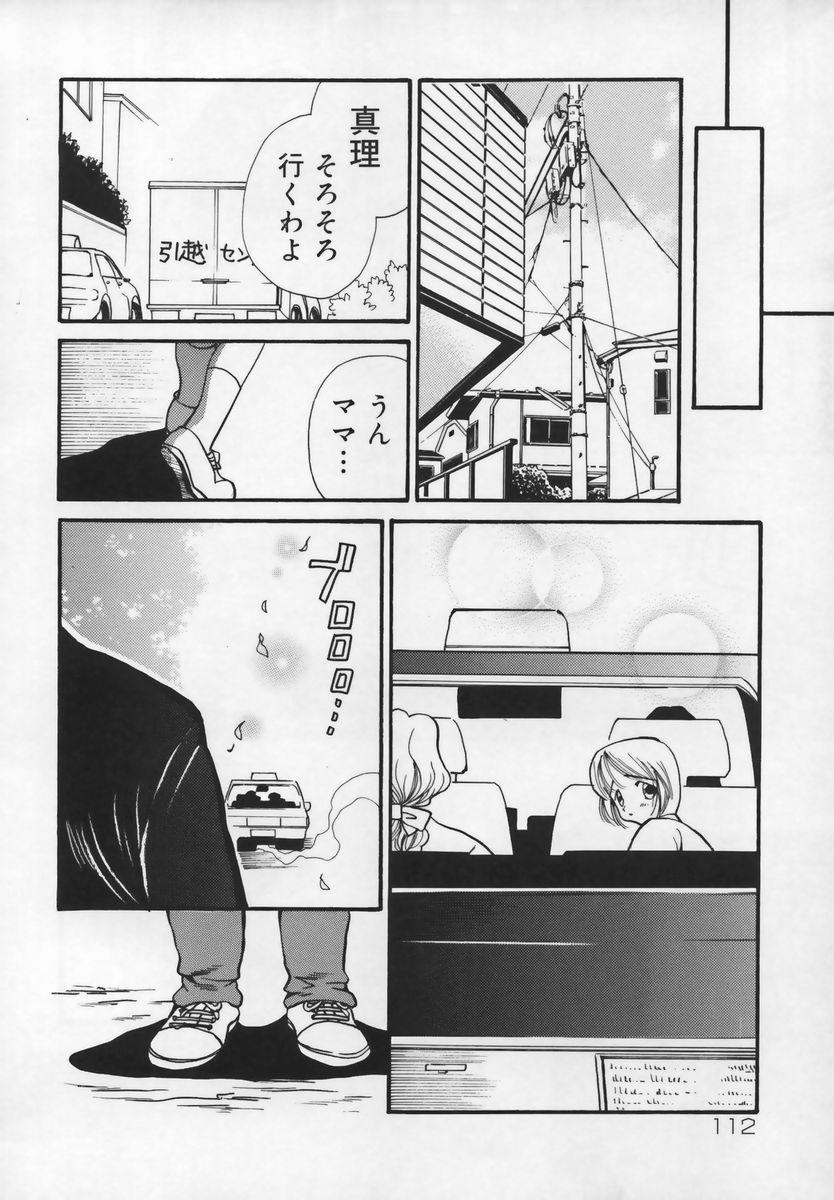 Shuukan Atashi no Oniichan 113