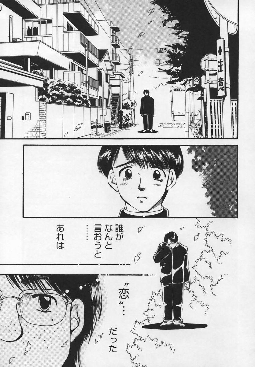 Shuukan Atashi no Oniichan 114