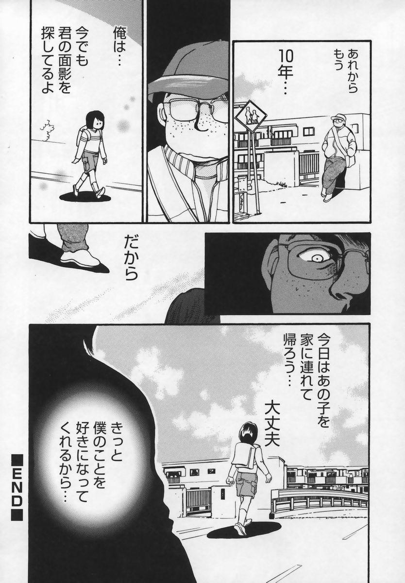 Shuukan Atashi no Oniichan 115
