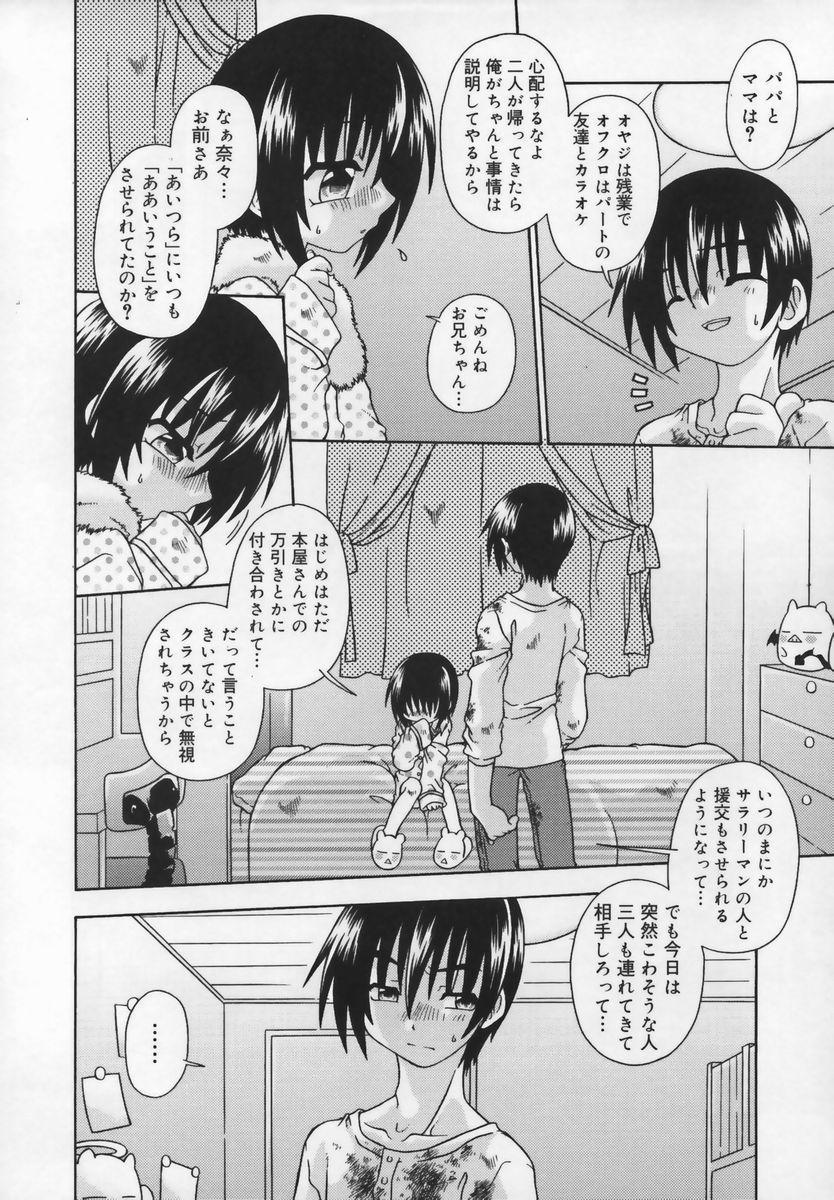 Shuukan Atashi no Oniichan 119