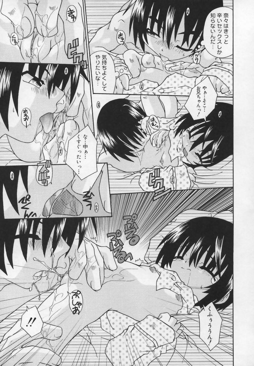 Shuukan Atashi no Oniichan 126