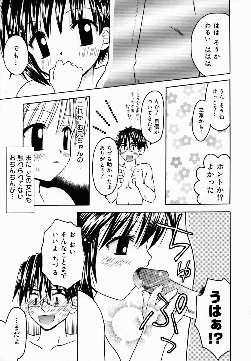 Shuukan Atashi no Oniichan 12