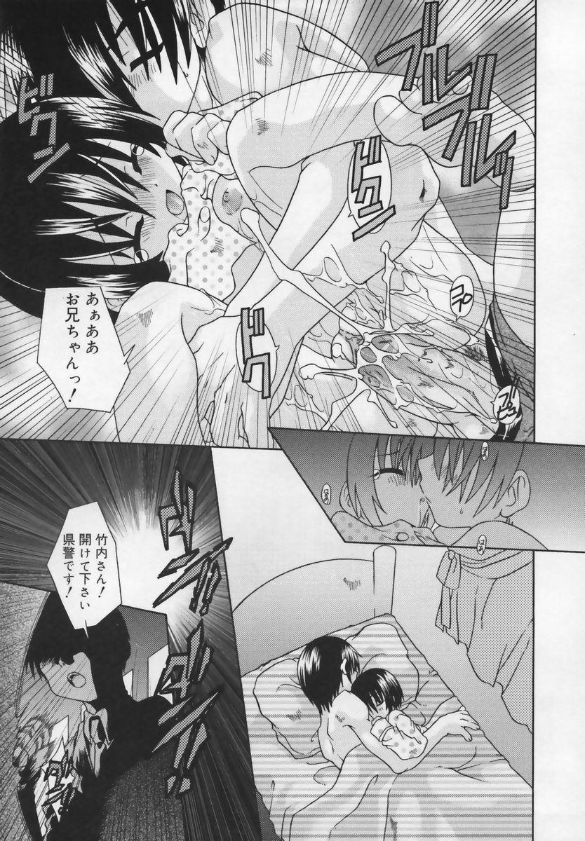 Shuukan Atashi no Oniichan 130