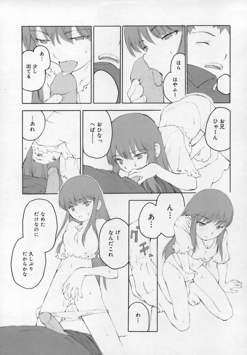 Shuukan Atashi no Oniichan 140