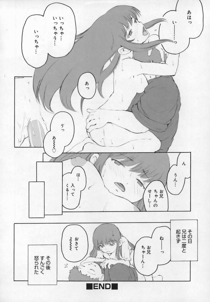 Shuukan Atashi no Oniichan 143