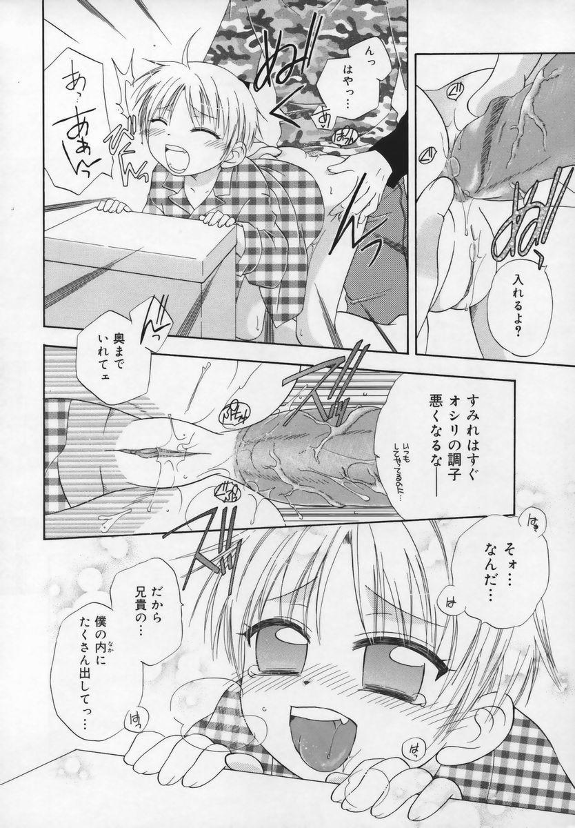 Shuukan Atashi no Oniichan 149