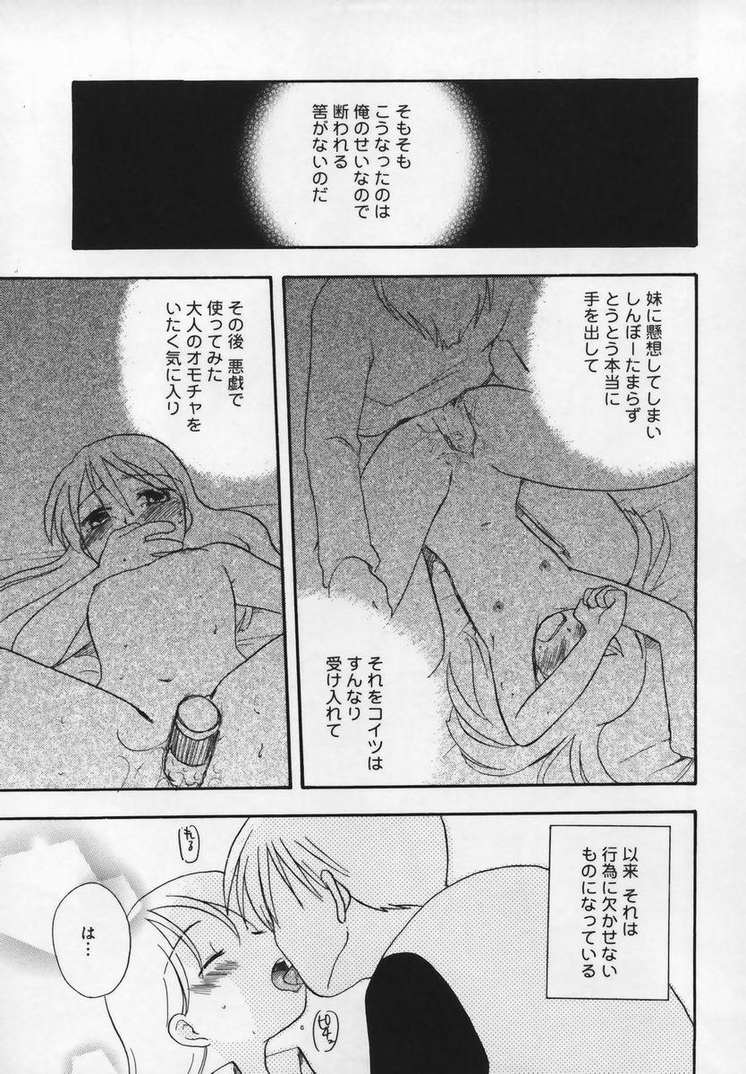 Shuukan Atashi no Oniichan 154