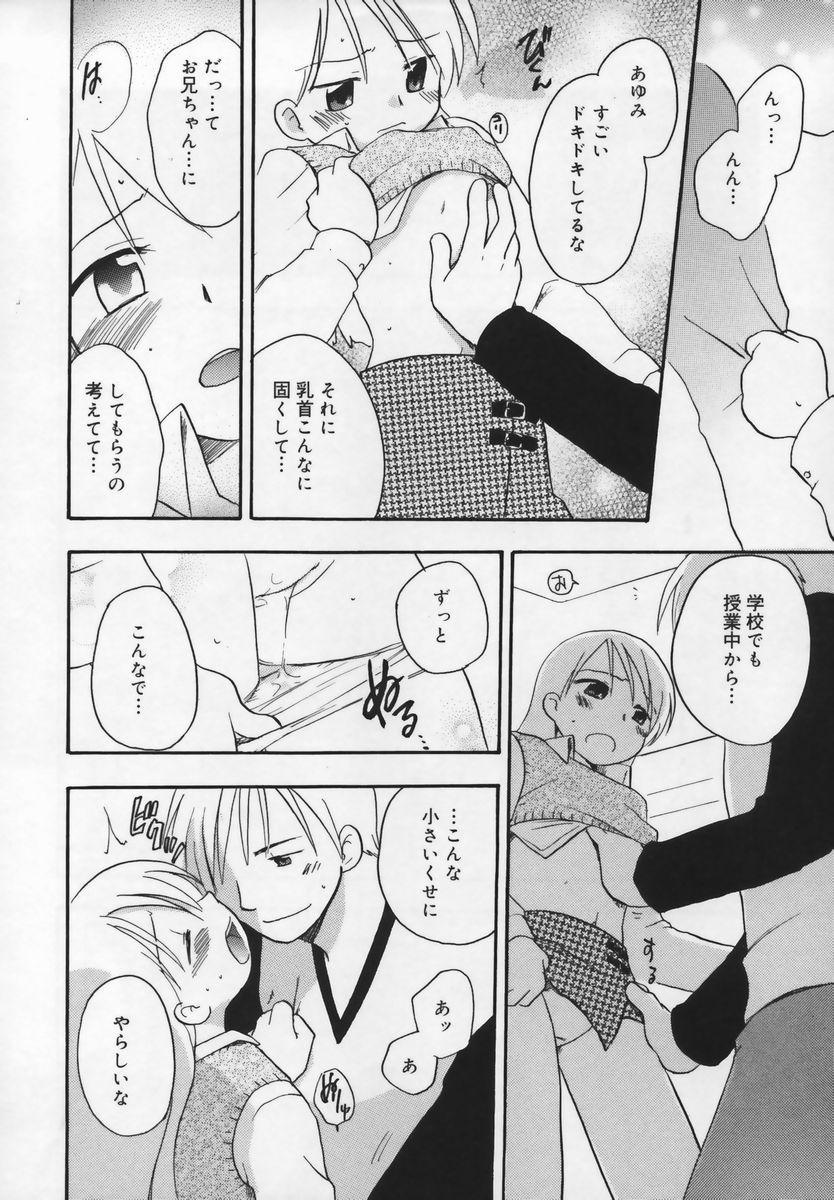 Shuukan Atashi no Oniichan 155