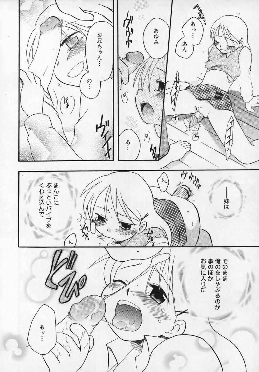 Shuukan Atashi no Oniichan 157