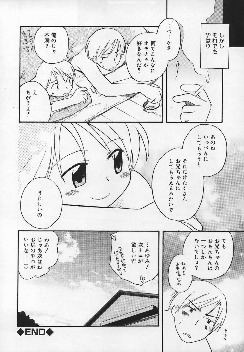 Shuukan Atashi no Oniichan 159