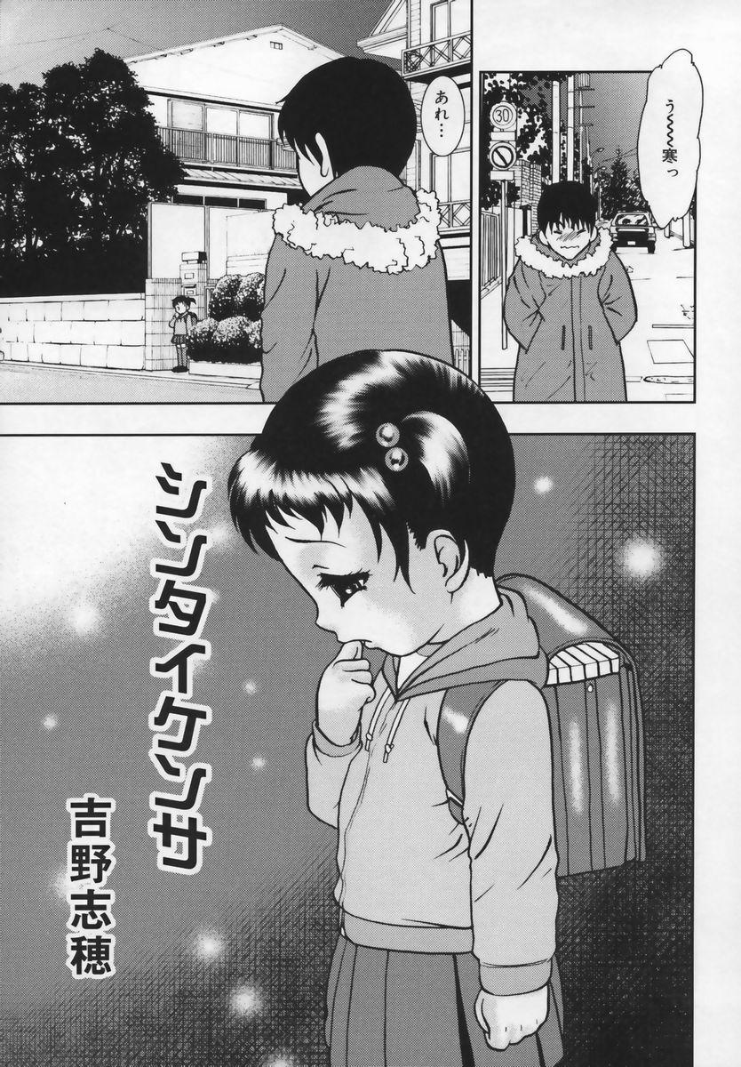 Shuukan Atashi no Oniichan 160