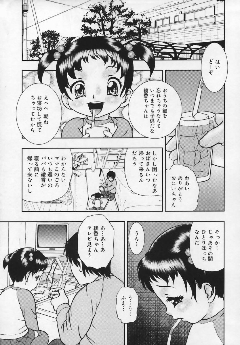 Shuukan Atashi no Oniichan 162