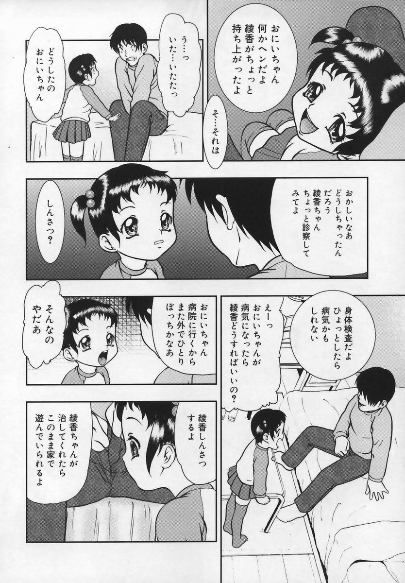 Shuukan Atashi no Oniichan 165