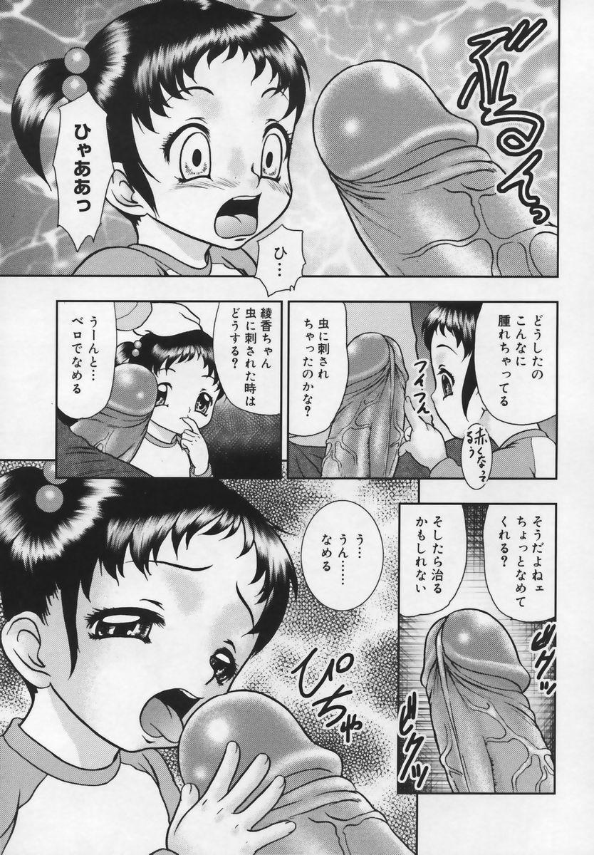 Shuukan Atashi no Oniichan 166