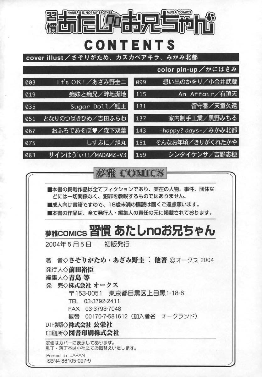 Shuukan Atashi no Oniichan 179